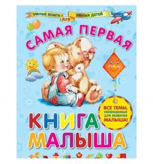 Книга  Самая первая малыша 0+ Эксмо