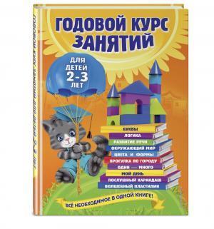 Книга с наклейками  Годовой курс занятий: для детей 2-3 лет 2+ Эксмо