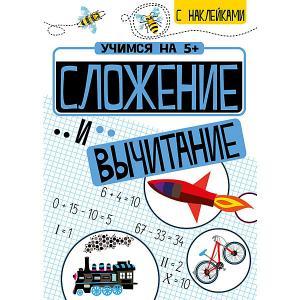 Обучающая литература Сложение и вычитание, Кшемински П. Стрекоза