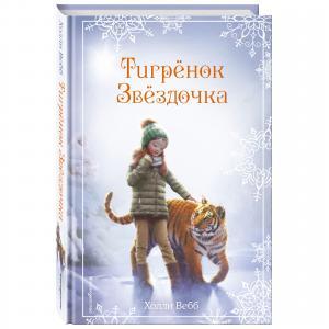 Книга  «Рождественские истории. Тигрёнок Звёздочка (выпуск 8)» 6+ Эксмо