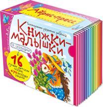 Книга Айрис Книжки-малышки со сказками (16 книжек в коробке) 3+