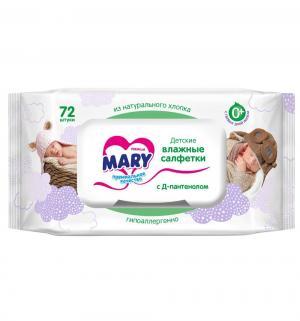 Влажные салфетки  детские с Д-пантенолом, 72 шт Mary