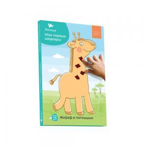 Комплект  «Мои первые шедевры Жираф и пятнышки» 1+ Умница