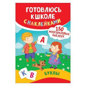 Книга  Готовлюсь к школе с наклейками «Буквы Росмэн