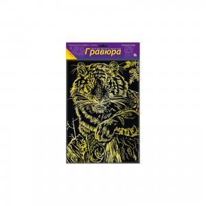 Гравюра А4 в пакете с ручкой Большой тигр Издательство Рыжий кот