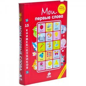 Мои первые слова. 15 книжек-кубиков Русский язык Clever