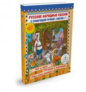 Сказки для говорящей ручки  Книга №6 2+ Знаток
