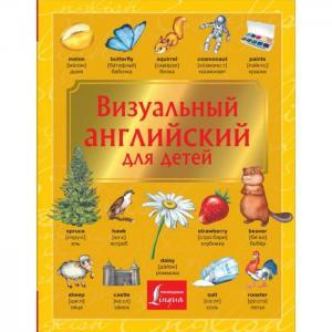 Визуальный английский для детей Издательство АСТ
