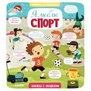 Доманская Л. Книжки с клапанами Маленькие исследователи Я люблю спорт Clever