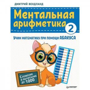 Ментальная арифметика 2: учим математику при помощи абакуса Сложение и вычитание до 1000 Питер