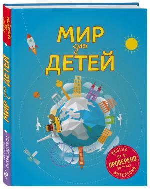 Энциклопедия  «Мир для детей» 6+ Эксмо