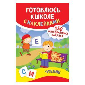 Книга  Готовлюсь к школе с наклейками «Чтение Росмэн