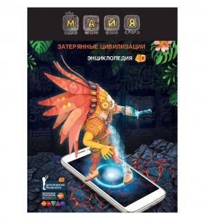 Книга  Майя. Затерянные цивилизации: 4D Энциклопедия в дополненной реальности DEVAR kids