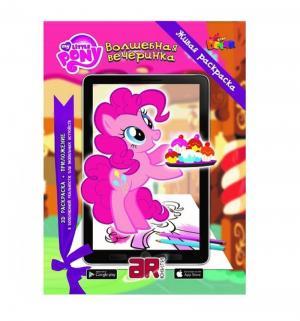 Живая раскраска  Мой маленький пони: Волшебная вечеринка 3D DEVAR kids