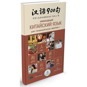 Книга для говорящей ручки  Обиходный китайский язык Знаток