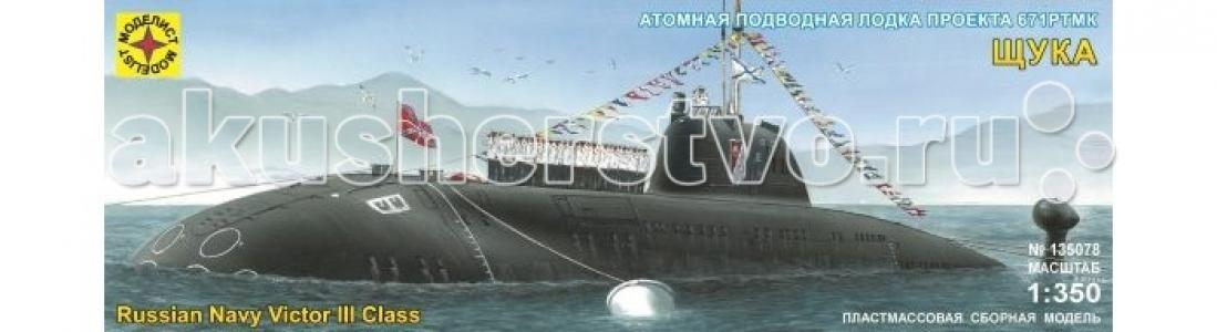 Модель Подводная лодка проекта 671РТМК Щука Моделист