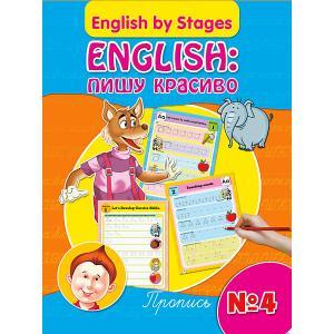 Прописи English by Stages Пишу красиво № 4 Fenix