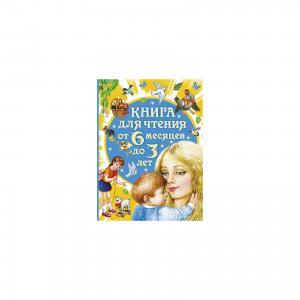 Книга для чтения от 6 месяцев до 3 лет Малыш